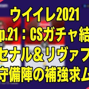 Sep.21:CSガチャ結果アーセナル&リヴァプール〜守備陣の補強求ム〜【ウイイレ2021 myClub】