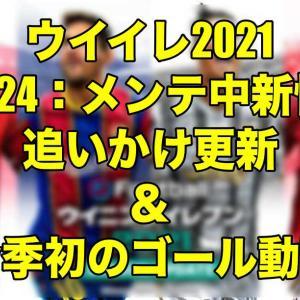 【随時更新】Sep.24:メンテ中新情報追いかけ更新&今季初のゴール動画【ウイイレ2021 myClub】