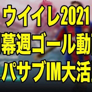 開幕週のゴール動画〜スパサブIM大活躍〜【ウイイレ2021 myClub】