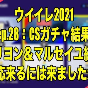 Sep.28:CSガチャ結果1リヨン&マルセイユ編〜一応来るには来ましたが…〜【ウイイレ2021 myClub】