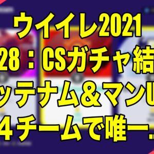 Sep.28:CSガチャ結果2トッテナム&マンU編〜4チームで唯一…〜【ウイイレ2021 myClub】