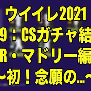 Oct.19:CSガチャ結果2R・マドリー編〜初!念願の…〜【ウイイレ2021 myClub】