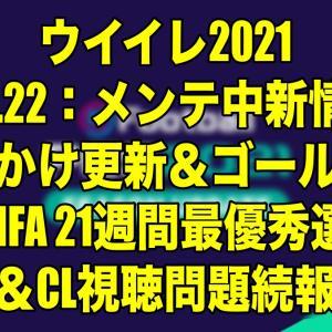 【随時更新】Oct.22:メンテ中新情報追いかけ更新&ゴール動画&FIFA 21週間最優秀選手&CL視聴問題続報【ウイイレ2021 myClub】【FIFA 21 FUT】