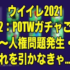 Oct.22:POTWガチャご紹介〜人権問題発生・これを引かなきゃ…〜【ウイイレ2021 myClub】