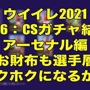 Oct.26:CSガチャ結果1アーセナル編〜お財布も選手層もホクホクになるか〜【ウイイレ2021 myClub】