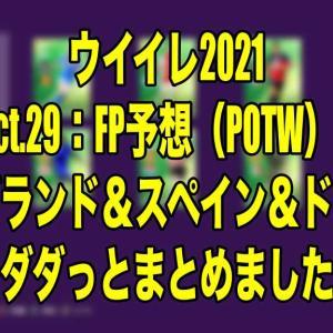 Oct.29:FP予想(POTW)1・イングランド&スペイン&ドイツ編〜ダダっとまとめました〜【ウイイレ2021 myClub】