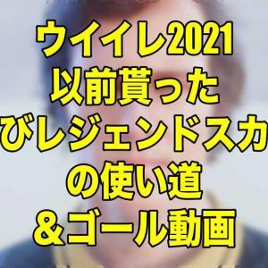 以前貰った「お詫びレジェンドスカウト」の使い道&ゴール動画【ウイイレ2021 myClub】