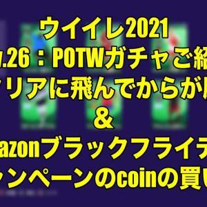 Nov.26:POTWガチャご紹介〜イタリアに飛んでからが勝負〜&Amazonブラックフライデーキャンペーンのcoinの買い方【ウイイレ2021 myClub】