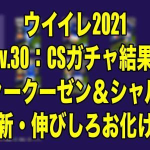 Nov.30:CSガチャ結果2レヴァークーゼン&シャルケ編〜新・伸びしろお化け〜【ウイイレ2021 myClub】