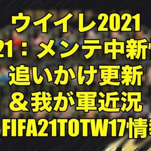 【13:00更新】Jan.21:メンテ中新情報追いかけ更新&我が軍近況&FIFA21TOTW17情報【ウイイレ2021 myClub・FIFA21FUT】