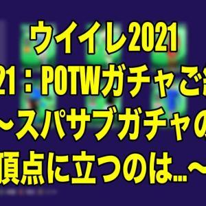 Jan.21:POTWガチャご紹介〜スパサブガチャの頂点に立つのは…〜【ウイイレ2021 myClub】