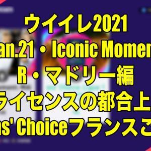 Jan.21・Iconic Moment R・マドリー編〜ライセンスの都合上…〜&Fans' Choiceフランスご紹介【ウイイレ2021 myClub】