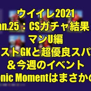 Jan.25:CSガチャ結果2マンU編〜カンストGKと超優良スパサブ〜&今週のイベント〜Iconic Momentはまさかの…〜【ウイイレ2021 myClub】