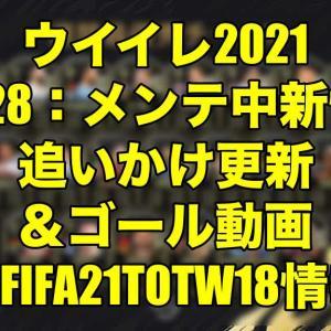 【随時更新】Jan.28:メンテ中新情報追いかけ更新&ゴール動画&FIFA21TOTW18情報【ウイイレ2021 myClub・FIFA21FUT】