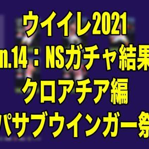 Jun.14:NSガチャ結果1クロアチア編〜スパサブウインガー祭り〜【ウイイレ2021 myClub】