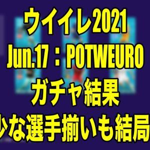 Jun.17:POTWEUROガチャ結果〜希少な選手揃いも結局は…〜【ウイイレ2021 myClub】