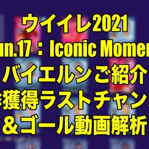 Jun.17:Iconic Momentバイエルンご紹介〜今季獲得ラストチャンスか〜&ゴール動画解析【ウイイレ2021 myClub】