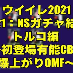 Jun.21:NSガチャ結果1トルコ編〜初登場有能CBと爆上がりOMF〜【ウイイレ2021 myClub】