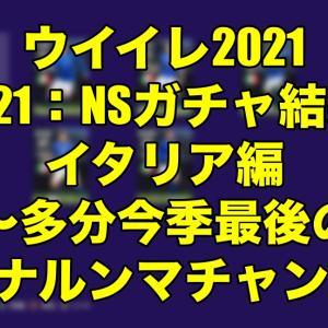 Jun.21:NSガチャ結果2イタリア編〜多分今季最後のドンナルンマチャンス〜【ウイイレ2021 myClub】