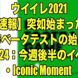 Jun.24:【速報】突如始まった新作ベータテストの始め方&今週後半のイベント・Iconic Moment【ウイイレ2021 myClub】