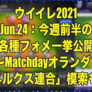 Jun.24:今週前半の各種フォメ一挙公開〜Matchdayオランダ・「ベネルクス連合」模索も…〜【ウイイレ2021 myClub】