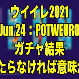 Jun.24:POTWEUROガチャ結果〜当たらなければ意味が…〜【ウイイレ2021 myClub】