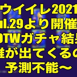 Jul.29より開催:POTWガチャ結果〜誰が出てくるのか予測不能〜【ウイイレ2021 myClub】