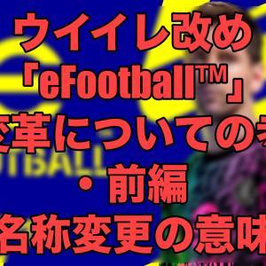 ウイイレ改め「eFootball™」大変革についての考察・前編〜名称変更の意味〜【eFootball™】