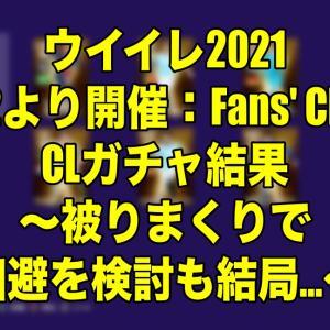 Aug.2より開催:Fans' Choice CLガチャ結果〜被りまくりで回避を検討も結局…〜【ウイイレ2021 myClub】
