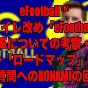 ウイイレ改め「eFootball™」大変革についての考察・後編〜「ロードマップ」と各種質問へのKONAMIの回答〜【eFootball™】