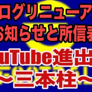 【お披露目】ブログリニューアルのお知らせと所信表明〜YouTube進出による「三本柱」〜【eFootball】
