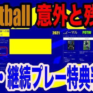 意外と残酷?PS4(PS5)版の継続プレー特典判明!【eFootball2022】