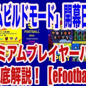 「チームビルドモード」開始日確定&「プレミアム・プレイヤーパック」を解説【eFootball2022】