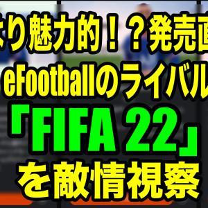やはり魅力的!?発売直前・eFootballのライバル「FIFA 22」を敵情視察【eFootball 2022】【FIFA 22】