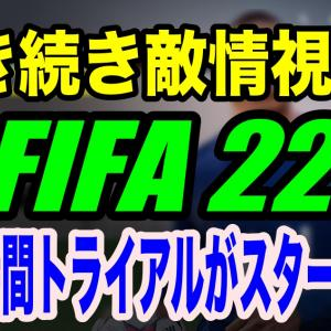 引き続き敵情視察!「FIFA 22」10時間トライアルがスタート!【FIFA 22】【eFootball】
