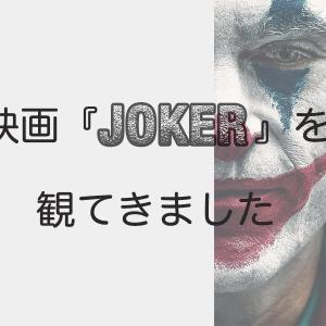 映画『JOKER』を観てきました