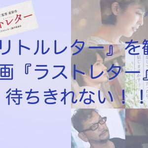 『リトルレター』を観て映画『ラストレター』が待ちきれない!
