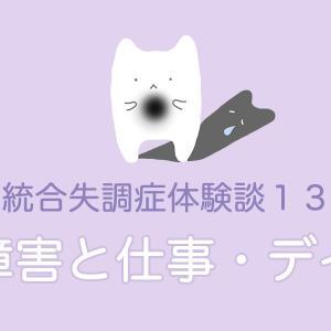 統合失調症の体験談13【精神障害と仕事・デイケア】