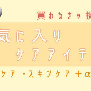 お気に入りケアアイテム【ヘアケア・スキンケア+α編】