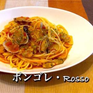 トマトソースdeボンゴレ(ROSSO)の作り方