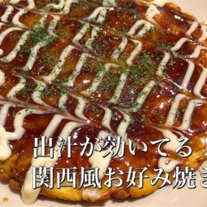 関西人が作る出汁が効いてる!お好み焼きの作り方〜生地配合その1〜