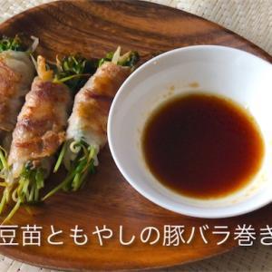 簡単蒸し焼き料理!豆苗&もやしの豚バラ巻き~豆苗は美容効果と栄養が高い