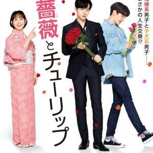 ジュノ(2PM)一人二役に挑戦!映画『薔薇とチューリップ』【メイキング映像&予告編】
