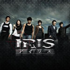 【韓国ドラマ】イ・ビョンホン主演『IRIS-アイリス-』~テロは阻止できるのか?秘密組織アイリスとは?