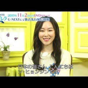 【映像】『僕が見つけたシンデレラ~Beauty Inside~』主演ソ・ヒョンジンからメッセージ到着!