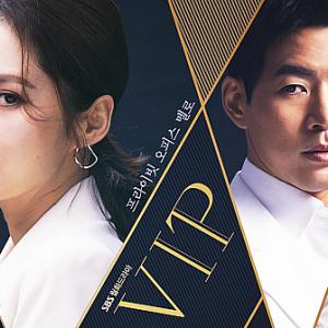 SBSドラマ『VIP』視聴率月火ドラマの1位を記録!