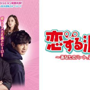【韓国ドラマ】『恋する泥棒~あなたのハート、盗みます~』~愛する人は正義のヒーロー!「予告編あり」