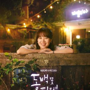 コン・ヒョジン&カン・ハヌル主演『椿の花咲く頃』視聴率また20%突破!ライバルなしの水木ドラマ1位!