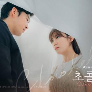 JTBC新金土ドラマ『チョコレート』ユン・ゲサンとハ・ジウォンのスペシャルポスターを公開!