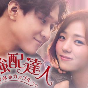 【韓国ドラマ】「最強配達人〜夢見るカップル〜」貧乏で辛いことばかりでも、一生懸命働く出前配達人の男女